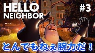 PCゲームの「HELLO NEIGHBOR 」です。 お向かいさんの怪しさましまし!そして罠まみれになる私・・・。