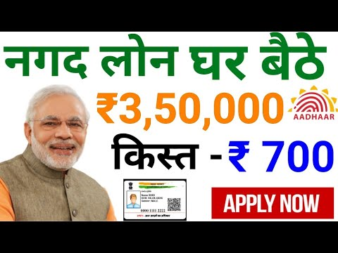 instant-personal-loan-|-easy-loan-without-documents-|-aadhar-card-#personalloan-apply-online-india