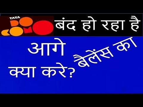 Tata Teleservices Latest News: Tata Docomo to shut down it's Mobile services | Balance | what next?