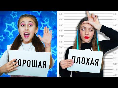 Хорошая Ученица и Плохая Ученица || Забавные Моменты в Школе с Одноклассниками!