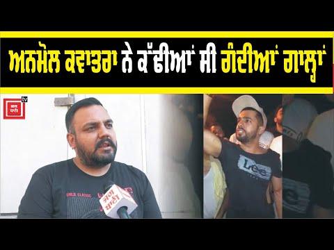 Exclusive: Mohit Rampal ਨੇ Anmol Kwatra ਦੇ ਇਲਜ਼ਾਮਾਂ ਨੂੰ ਦੱਸਿਆ ਝੂਠ