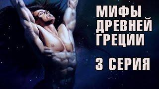 Сериал «Мифы древней Греции», фильм «Аид. Царь по неволе», 3 серия, HD