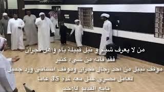 مصري اشتغل مع سعودي من اهل نجران 35 سنه شاهد الاحتفال به