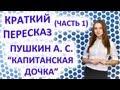 Пересказ Пушкин А С Капитанская дочка Часть 1 mp3