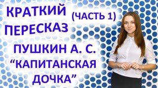 Пересказ Пушкин А. С. «Капитанская дочка» Часть 1