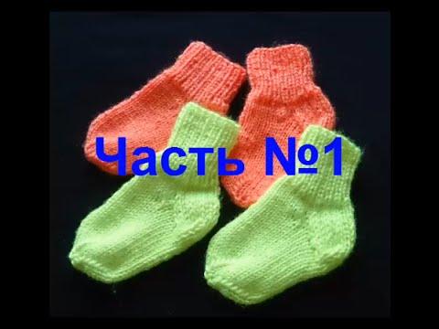 Простой способ связать носки! Вязание спицами.Часть №1.childrens socks knitting