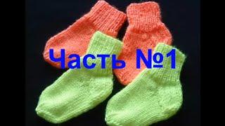 Простой способ связать носки! Вязание спицами.Часть №1.children's socks knitting(Вязание спицами! Просто,быстро,тепло. В этом видео я покажу как связать носочки и утеплится на зиму. Видео..., 2015-11-18T13:24:43.000Z)