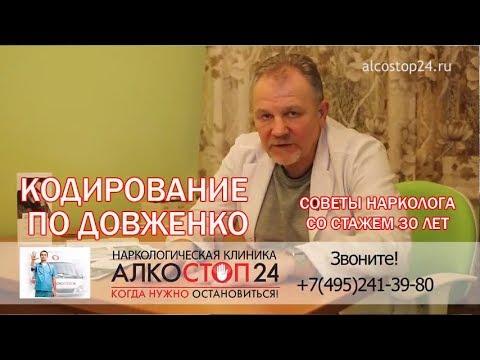 Кодирование Довженко