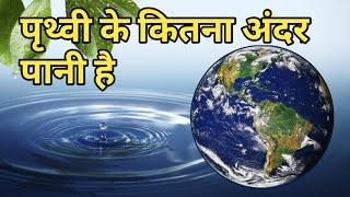 पृथ्वी के कितनी गहराई तक पानी है How deep is the earth's water