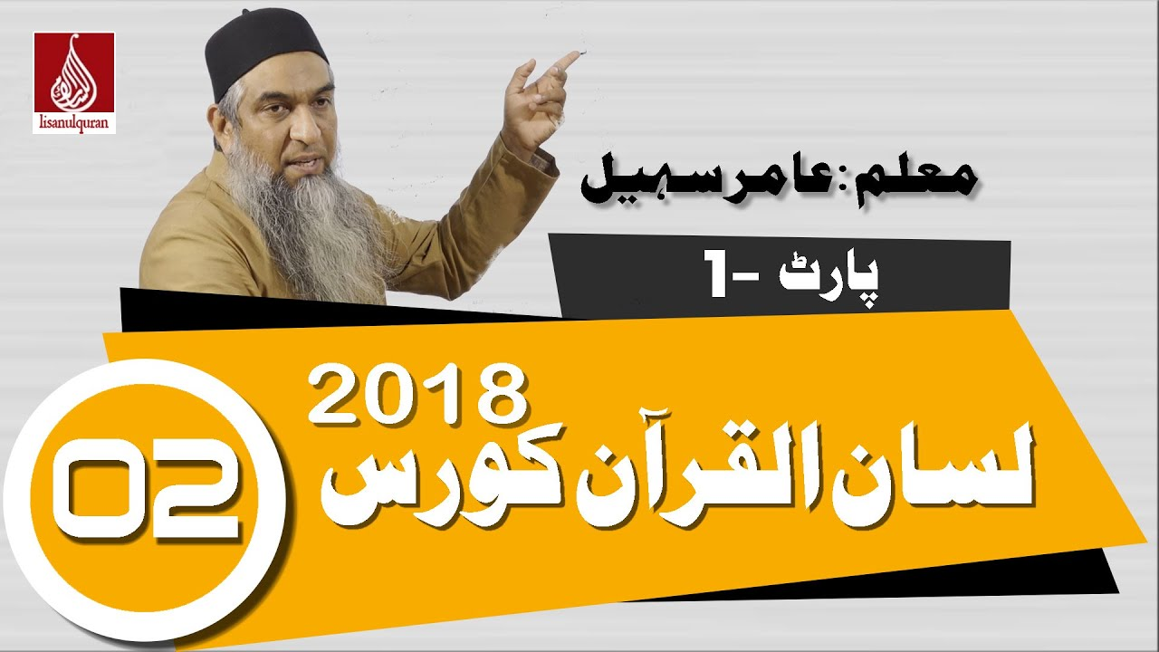 Lisan Ul Quran Urdu Pdf