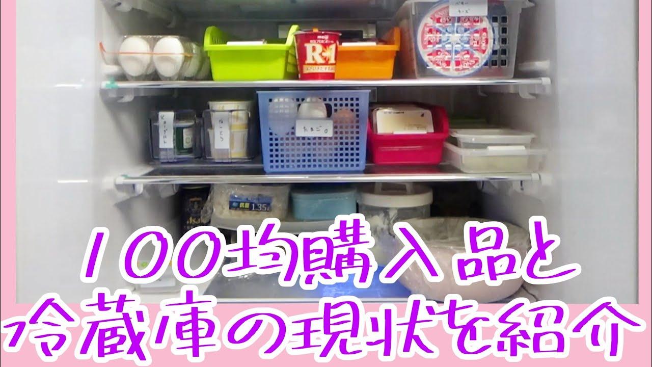 冷蔵庫整理収納1【キッチンリセット】冷蔵庫現状、100均購入品紹介   #シャープ#SJ-GA50E-T #プラズマクラスター冷蔵庫 I will introduce the refrigerator