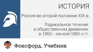 История. Россия во второй половине XIX в..Радикальное течение. Центр онлайн-обучения «Фоксфорд»