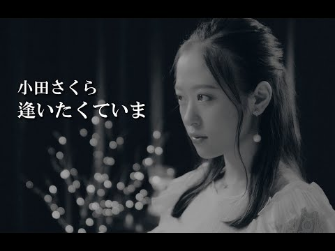 小田さくら「逢いたくていま」カバー