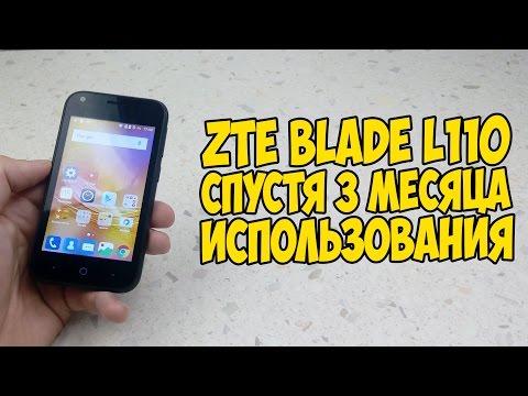 Отзыв о смартфоне ZTE Blade L110 спустя 3 месяца использования