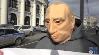 Маска Путина: пятое задержание