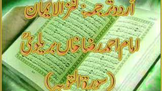 09 Surah Al Toba Full with Kanzul Iman Urdu Translation