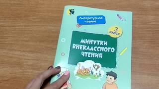 Минутки внеклассного чтения 3 класс