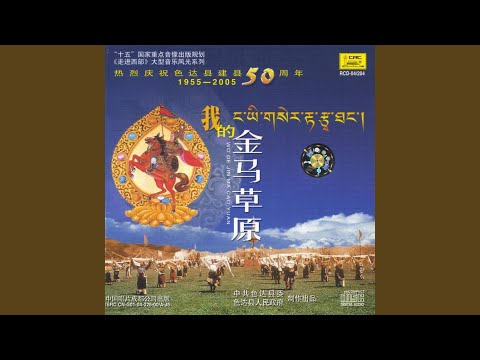 Song of the Golden Horse