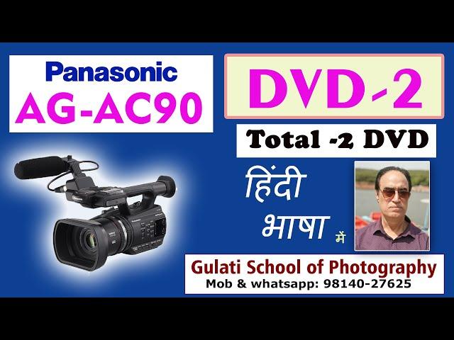 Panasonic AG-AC-90 Camera Best Settings for Wedding Shoot |  Menu Settings  कोर्स हिंदी में DVD 02