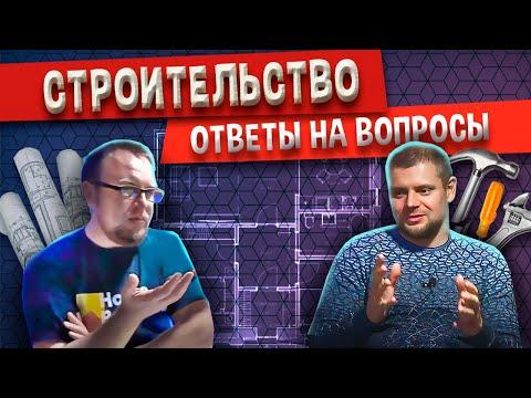 Строительство домов / Ответы на вопросы / Вечерний стрим