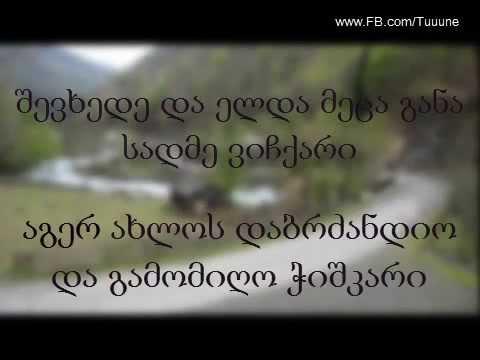 რა ყოფილა გურია  | ტექსტი Ra yofila guria | Lyrics