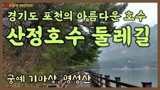 산정호수 둘레길 (경기도 포천의 아름다운 호수 관광지,…