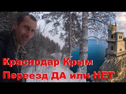 ШОК! С Краснодара Крыма бегут в Сибирь. Не стоит переезжать в Краснодар Крым. Причины не ехать