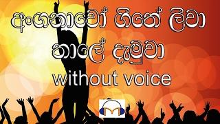 Anganawo Karaoke (without voice) අංගනාවෝ ගීතේ ලීවා