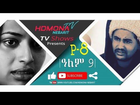 HDMONA  -  Part 8 - ዓለም 9 ብ መርሃዊ መለስ  Alem 9 by Merhawi Meles - New Eritrean Movie 2019