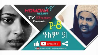 HDMONA  -  Part 8 - ዓለም 9 ብ መርሃዊ መለስ  Alem 9 by Merhawi Meles - New Eritrean Movie 2019