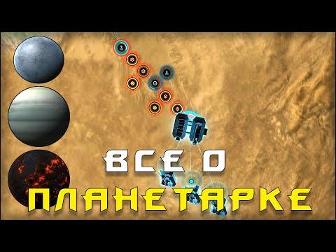 EVE Online: Планетарка или как добывать ресурсы с планет? / Видео Гайд