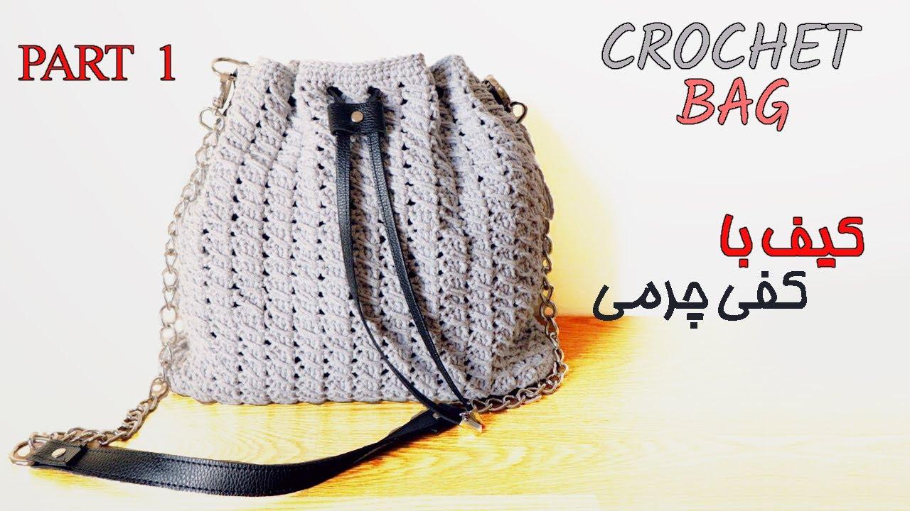dd4aaa3e2b80c How to crochet a purse 1-2 - YouTube