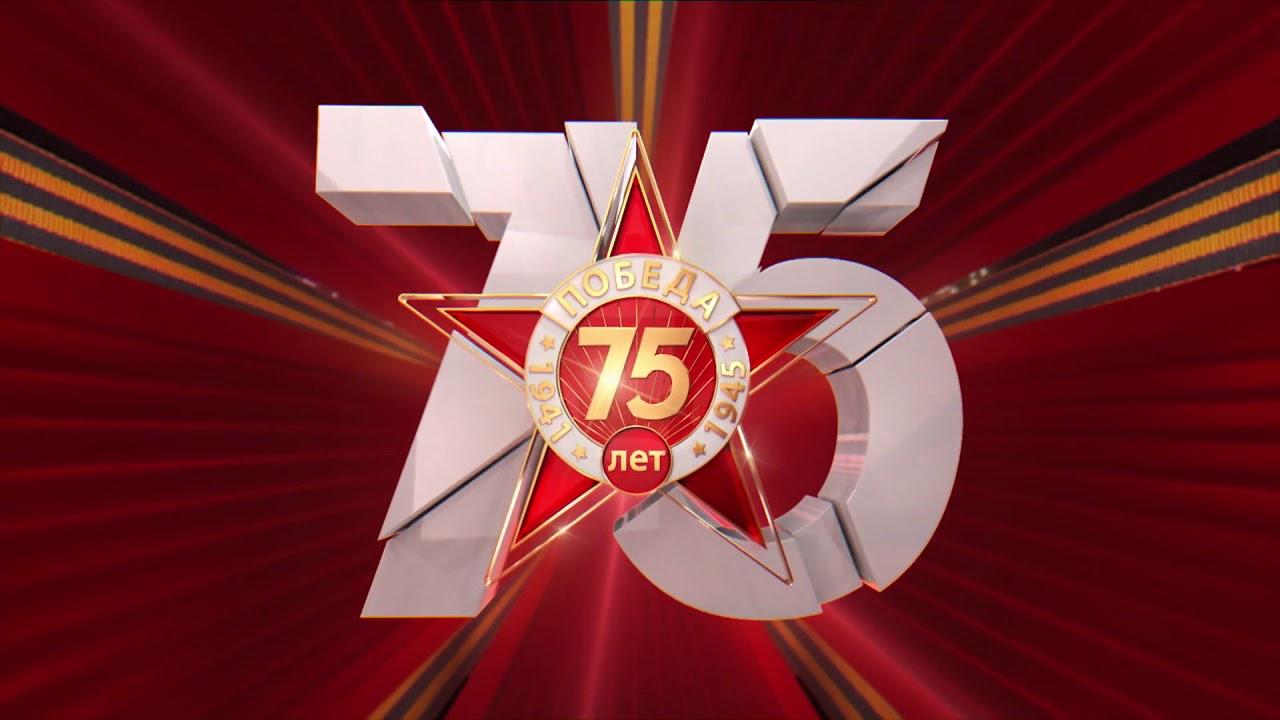 Поздравление с 75 края