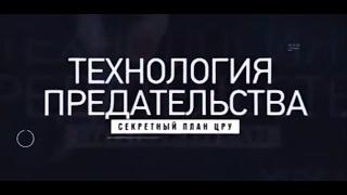 Теория заговора - ЦРУ против России