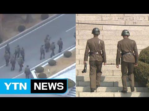"""""""北, JSA 병력 대부분 교체...판문점 귀순 문책"""" / YTN"""