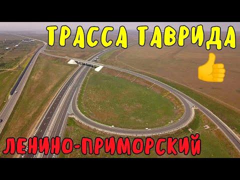 Крым(май 2020)Трасса Таврида 1 этап.Укладка асфальта.Установка шумзабора.Митридатская лестница