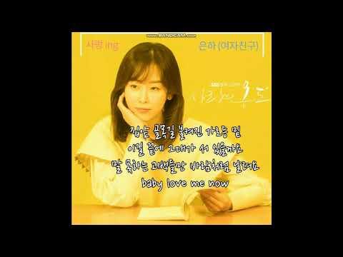 Eunha (은하) - 사랑 ing Temperature of Love OST Part 2 / 사랑의 온도 OST Part 2 (가사잇음)
