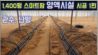1,400평 스마트팜 양액시설 시공 1편 (관수, 난방…