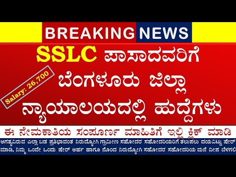 JOBS IN BANGALORE DISTRICT COURT-2017