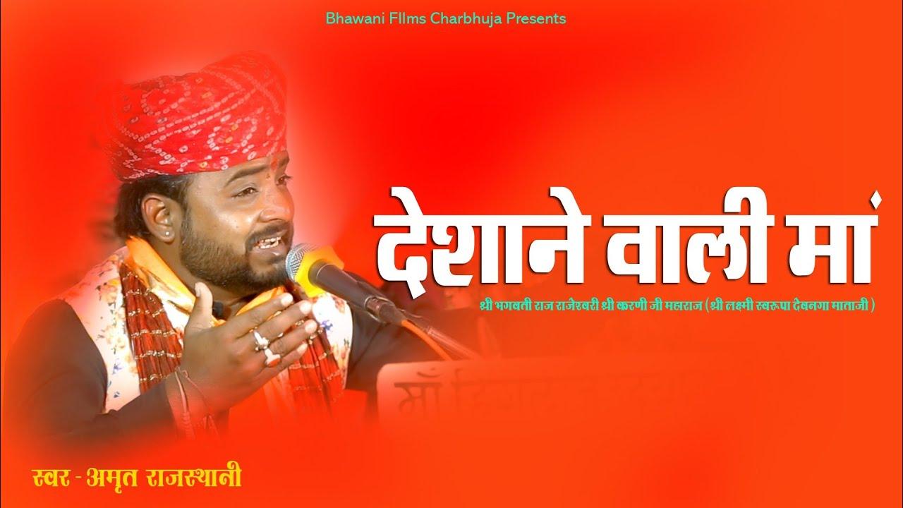 Amrit Rajasthani का नया सुपरहिट करनी माता भजन || Deshane Wali Maa || Karni Mata Bhajan - Live 2021