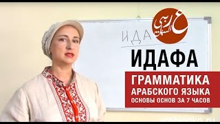Грамматика арабского языка - Конструкция Идафа