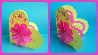 3D Открытка Сердце Для Любимой Мамы. Сюрприз Порадует Каждую Мамочку