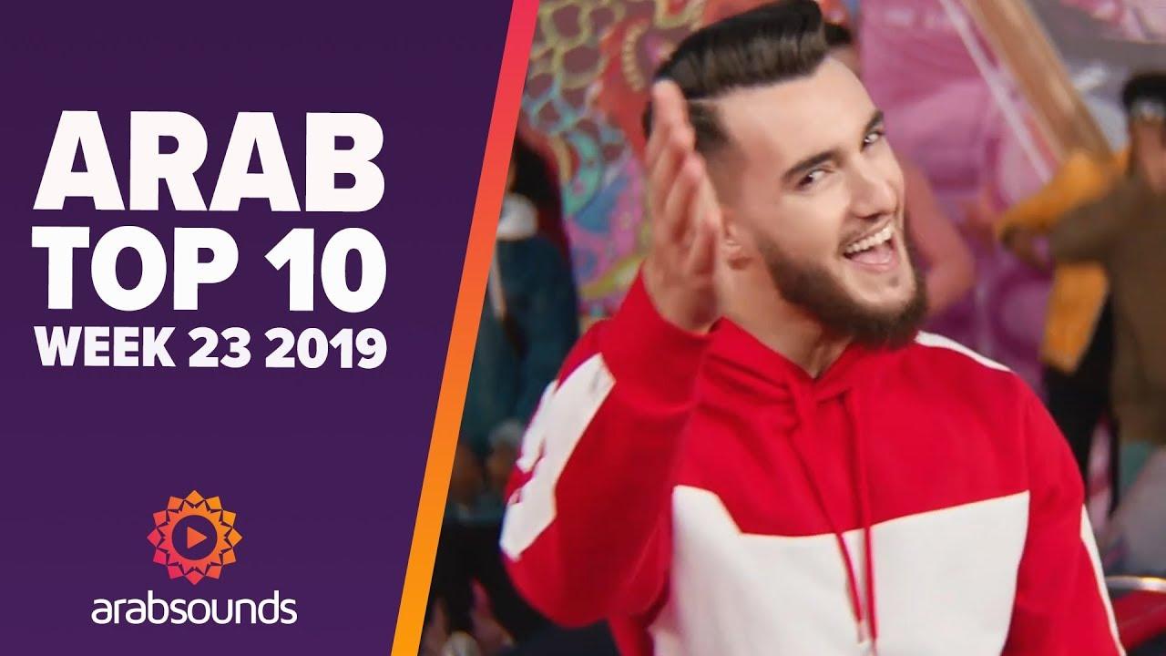 Top 10 Arabic Songs (Week 23, 2019): Zouhair Bahaoui, Dyler, Ziad Bourji & more!