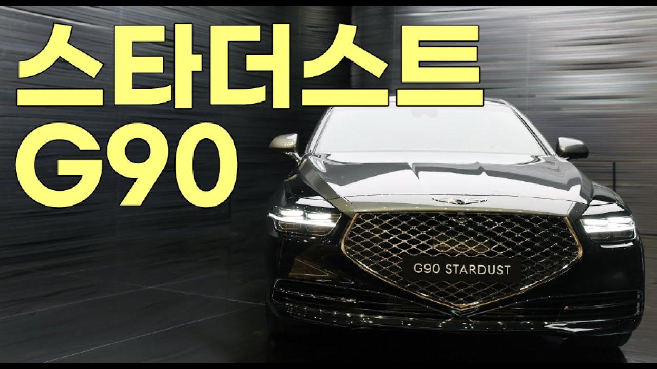 2021 제네시스 G90 연식변경 스타더스트 stardust 리뷰