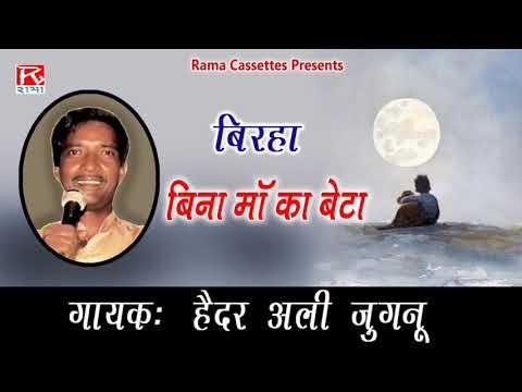 Bina Maa Ka Beta Bhojpuri Purvanchali Birha Sung By Haidar Ali Jugnu