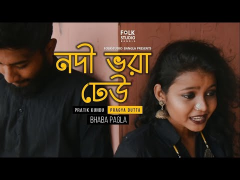 nodi-bhora-dheu-(-new-version-)-pratik-x-pragya-|-bangla-new-song-2019-|-official-music-video