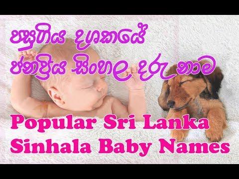 පසුගිය දශකයේ ජනප්රිය සිංහල දරු නාම - Popular Sri Lanka Sinhala  Baby Names