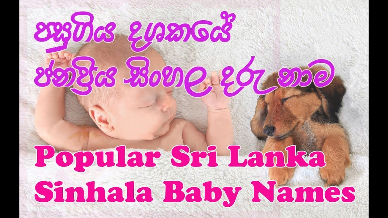 Sinhala Baby Names Book