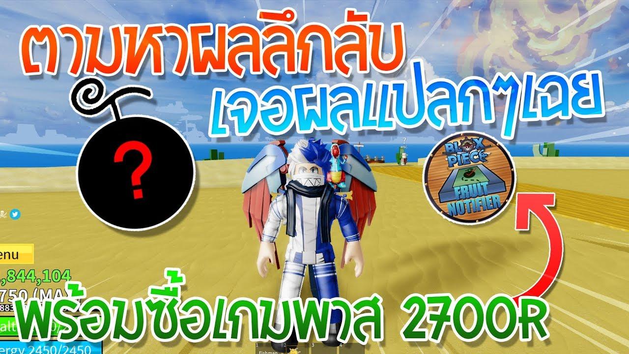 ร บฟามroblox แมพ Bloxpiece Home Facebook Roblox Blox Piece แจกผลป ศาจ โดเนทข นจอ Ep 2 ใครไม ได ไม ต อง Tomwhite2010 Com