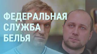 Полиция и оппозиция: ФСБ зовёт на помощь | УТРО | 22.12.20